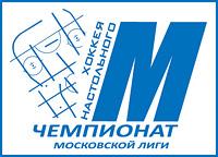 чемпионат МЛНХ по настольному хоккею