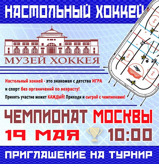 Афиша 3 этапа чемпионата Москвы 2018-19