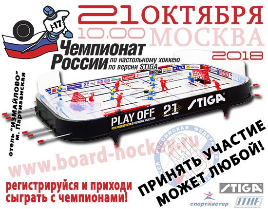 чемпионат России по настольному хоккею 21 октября 2018