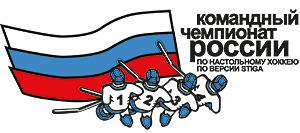 Командный Чемпионат России по настольному хоккею Stiga